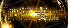 デリヘル:欲情する妻達 熊谷・鴻巣店